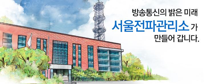 방송통신의 밝은 미래 서울전파관리소 가 만들어 갑니다.